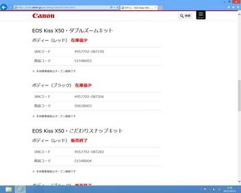 X50生産中止.jpg